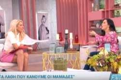 Ελιάνα Χρυσικοπούλου :Έδωσε στο παιδί της ληγμένο γιαούρτι!
