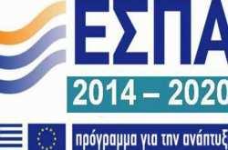 Νέα ενημερωτικά έντυπα για τα προγράμματα και τις χρηματοδοτήσεις του ΕΣΠΑ 2014-2020