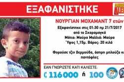 Alert: Χάθηκε επτάχρονο αγοράκι από το Σκαραμαγκά