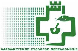 Οι φαρμακοποιοί Θεσσαλονίκης καταγγέλλουν: Καταστρεπτική η απόφαση για τα ΜΥΣΥΦΑ