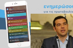 """Τσίπρας για κυβερνητικά """"Apps"""": Η βελτίωση της σχέσης κράτους-πολίτη βασίζεται στην έγκυρη ενημέρωση"""