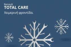 «Ομπρέλα»  προστασίας με το Renault Total Care Winter 2016