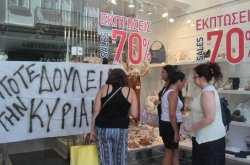 Περιφερειακό Συμβούλιο Αττικής: Αντίθετο στη λειτουργία των καταστημάτων της Κυριακές
