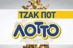 Τζακ Ποτ σημειώθηκε στη σημερινή κλήρωση (26/11) του ΛΟΤΤΟ