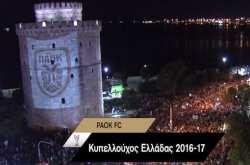 Οπαδοί του ΠΑΟΚ γλεντούν στον Λευκό Πύργο την κατάκτηση του Κυπέλλου (ΒΙΝΤΕΟ)