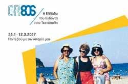 Η Ελλάδα του '80 ξαναζωντανεύει