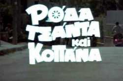 Ρόδα, Τσάντα και Κοπάνα: Η μεγάλη αποκάλυψη 35 χρόνια μετά!