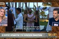 Survivor: «Ο Ντάνος ήθελε να φύγει από το survivor»