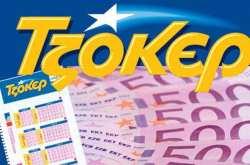 Το ποσό των 700.000 ευρώ μοιράζει το Τζόκερ στην κλήρωση της Πέμπτης (23/2)