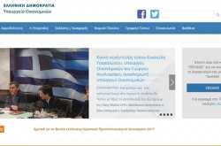 Η νέα διαδικτυακή πύλη του υπουργείου Οικονομικών τέθηκε σήμερα σε λειτουργία