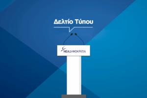 ΝΔ: Ούτε έναν, ούτε δύο αλλά 26 νέους φόρους έφερε η κυβέρνηση Τσίπρα-Καμμένου