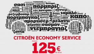 Citroen Economy Service - Μόνο με 125€!