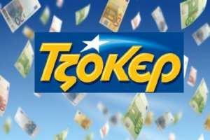 Ένας υπερτυχερός του Τζόκερ κέρδισε περισσότερα από 3.000.000. ευρώ!