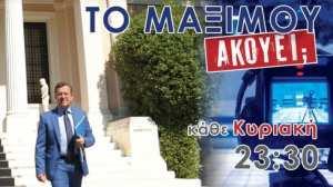 """Ξανά στο """"Ε"""" από απόψε και κάθε Κυριακή ο Νίκος Νικολόπουλος"""