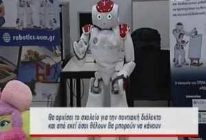 """Το ρομπότ """"τεμέτερον"""" είναι γεγονός-Ο """"Γιωρίκας"""" μιλάει και χορεύει ποντιακά!!!"""