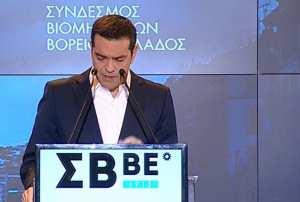 Δείτε live την ομιλία του πρωθυπουργού Αλέξη Τσίπρα στο Σύνδεσμο Βιομηχανιών Βορείου Ελλάδος